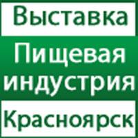 """В апреле в Красноярске пройдет выставка """"Пищевая индустрия. Современное хлебопечение-2019"""""""